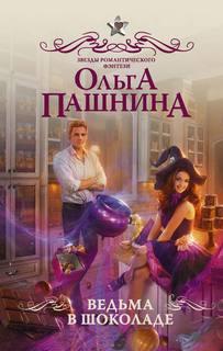 Пашнина Ольга - Вкусная магия 01. Ведьма в шоколаде