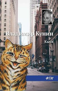 Кунин Владимир - Кыся 01. Кыся