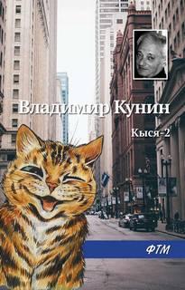 Кунин Владимир - Кыся 02. Кыся-2