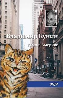Кунин Владимир - Кыся 03. Кыся в Америке
