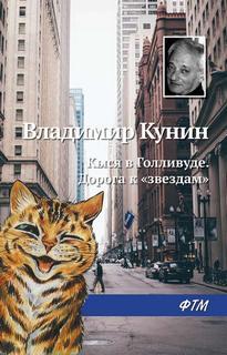 Кунин Владимир - Кыся 04. Кыся в Голливуде. Дорога к звездам