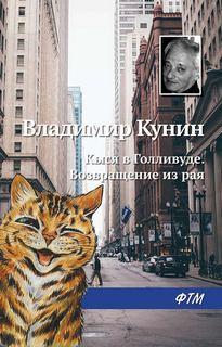 Кунин Владимир - Кыся 05. Кыся в Голливуде. Возвращение из рая