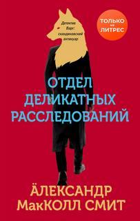 Маккол Смит Александр - Детектив Варг 01. Отдел деликатных расследований