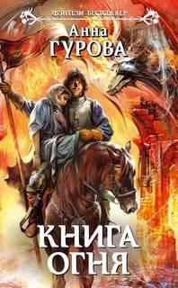 Гурова Анна - Черный клан 04. Книга огня