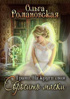 Романовская Ольга - Грани 04. На круги своя. Часть 2. Сбросить маски