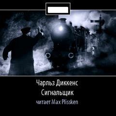 Диккенс Чарльз - Сигнальщик