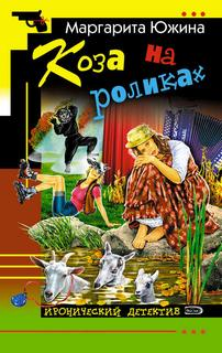 Южина Маргарита - Коза на роликах