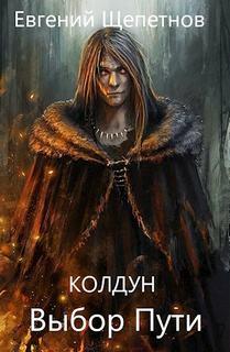 Щепетнов Евгений - Колдун 01. Выбор пути