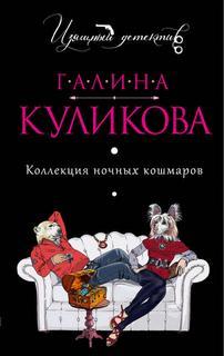 Куликова Галина - Коллекция ночных кошмаров