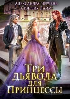 Черчень Александра, Лайм Сильвия - Три дьявола для принцессы