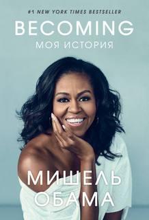 Обама Мишель - Becoming. Моя история