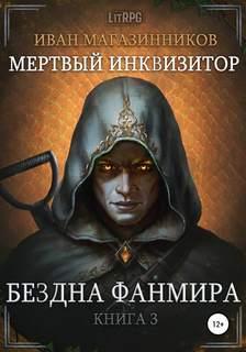 Магазинников Иван - Мертвый Инквизитор 03. Бездна Фанмира