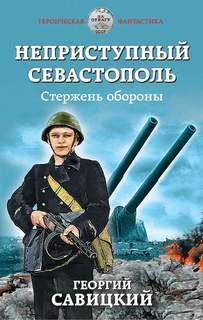 Савицкий Георгий - Неприступный Севастополь 01. Стержень обороны