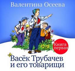 Осеева Валентина - Васек Трубачев и его товарищи 01. Васек Трубачев и его товарищи. Книга 1