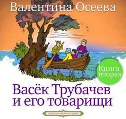 Осеева Валентина - Васек Трубачев и его товарищи 02. Васек Трубачев и его товарищи. Книга 2