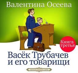 Осеева Валентина - Васек Трубачев и его товарищи 03. Васек Трубачев и его товарищи. Книга 3