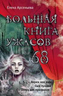 Арсеньева Елена - Большая книга ужасов – 68 (Сборник)