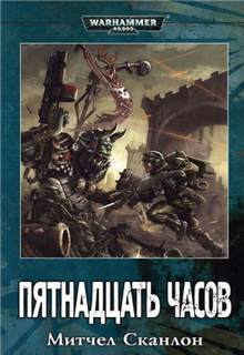 Warhammer 40000. Пятнадцать часов (Сканлон Митчел)