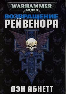 Warhammer 40000. Инквизитор Рейвенор 02. Возвращение Рейвенора (Абнетт Дэн)