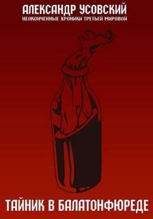 Усовский Александр - Неоконченные хроники Третьей мировой 05. Тайник в Балатонфюреде