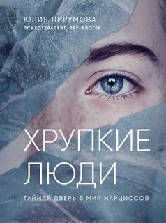 Пирумова Юлия - Top expert. Практичные книги для работы над собой. Хрупкие люди. Тайная дверь в мир нарциссов