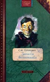 Голицын Сергей - Записки беспогонника