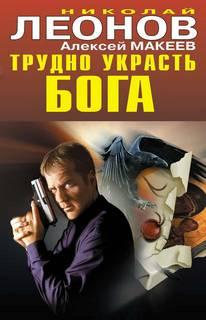 Леонов Николай, Макеев Алексей - Трудно украсть бога