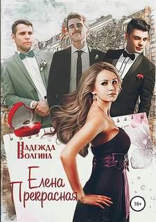 Волгина Надежда - Елена Прекрасная