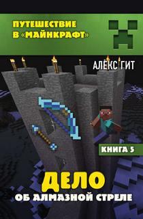 Гит Алекс - Путешествие в «Майнкрафт» 05. Дело об алмазной стреле