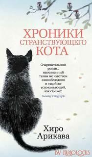 Арикава Хиро - Хроники странствующего кота