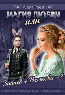 Прист Алена - Магия любви или Зайцев+Волкова
