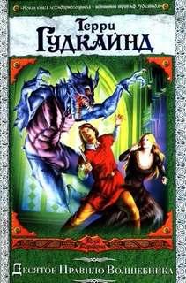 Гудкайнд Терри - Меч Истины 10. Десятое Правило Волшебника, или Призрак