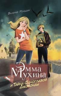 Роньшин Валерий - Тайны Эммы Мухиной 05. Эмма Мухина и Тайна одноглазой Джоконды