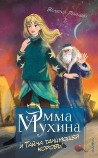 Роньшин Валерий - Тайны Эммы Мухиной 04. Эмма Мухина и Тайна танцующей коровы
