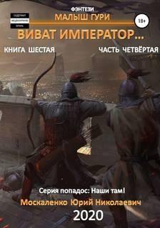 Москаленко Юрий - Малыш Гури 6.3. Виват, император… (Часть 4)