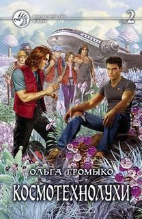 Громыко Ольга - Космобиолухи 04. Космотехнолухи. Том 2