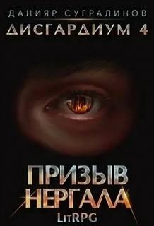 Сугралинов Данияр - Дисгардиум 04. Дисгардиум 4. Призыв Нергала