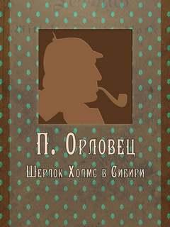 Орловец Петр - Шерлок Холмс в Сибири