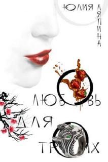 Ляпина Юлия - Любовь для троих