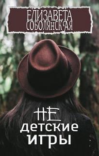 Соболянская Елизавета - Недетские игры