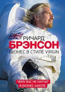Брэнсон Ричард - Бизнес в стиле Virgin. Чему вас не научат в бизнес-школе