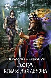 Степанов Николай - Лорд 03. Крылья для демона
