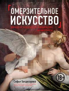 Багдасарова Софья - Омерзительное искусство. Юмор и хоррор шедевров живописи