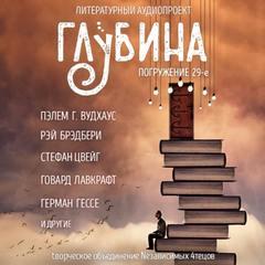 ГЛУБИНА (Сборник) Выпуск 29
