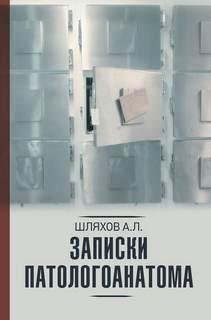 Шляхов Андрей - Записки патологоанатома