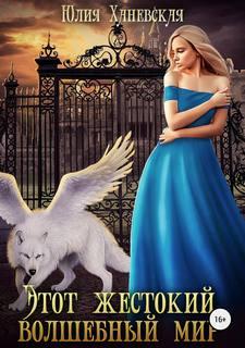Ханевская Юлия - Этот жестокий волшебный мир. Книга 1