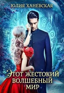 Ханевская Юлия - Этот жестокий волшебный мир. Книга 2