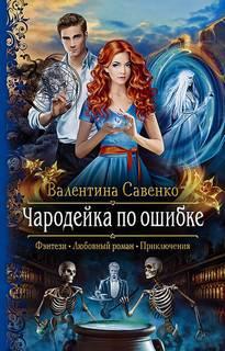 Савенко Валентина - Чародейка по ошибке