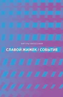 Жижек Славой - Событие. Философское путешествие по концепту