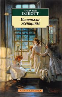 Олкотт Луиза Мэй - Маленькие женщины